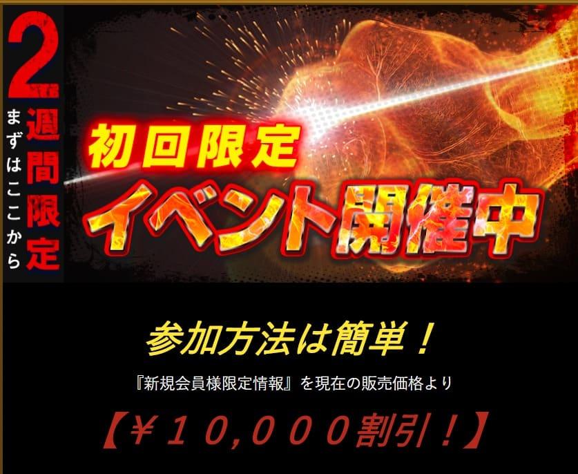 初回限定10,000円割引イベント開催中