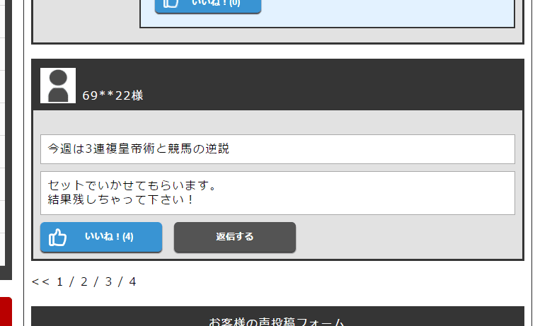 チェンジ 口コミBBS