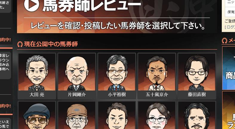的中総選挙 馬券師レビュー