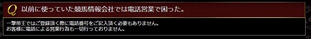 ichigekiteiou_faq